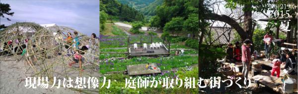 庭NIWA No.219 2015夏