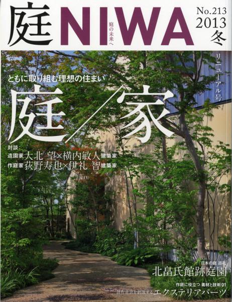 庭NIWA No.213 2013冬