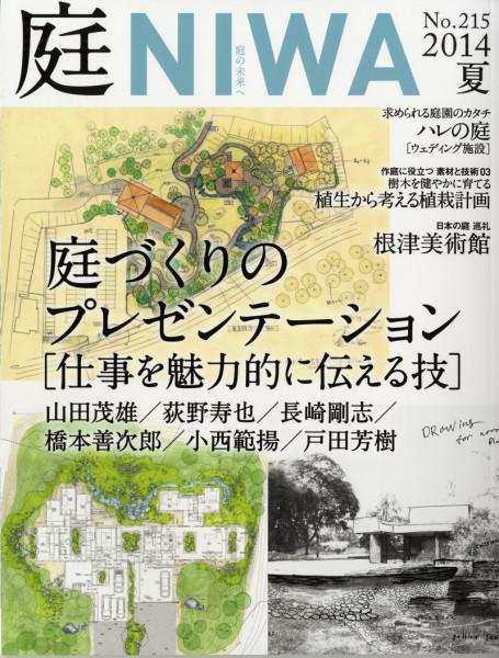 庭NIWA No.215 2014夏