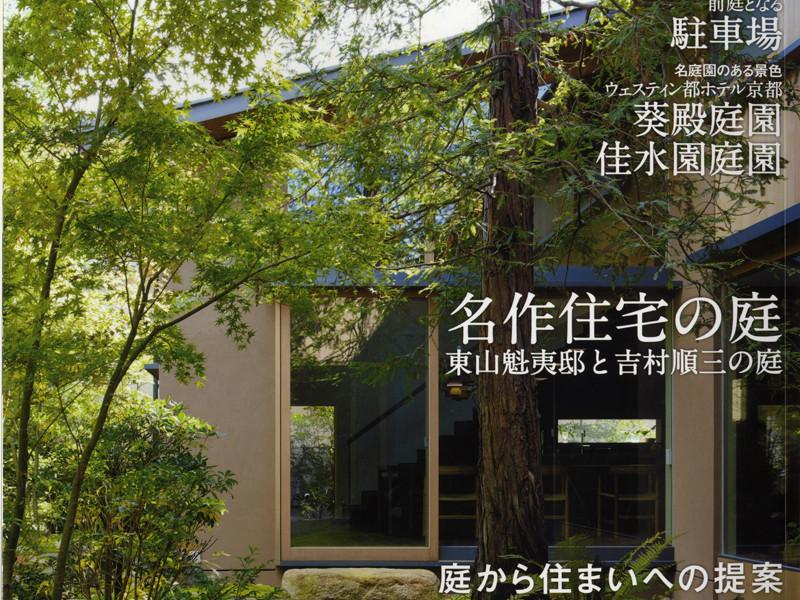 庭NIWA No.218 2015春