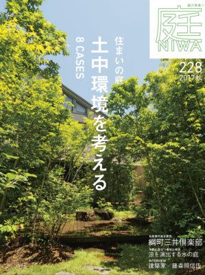庭228_H1_初校修正0612