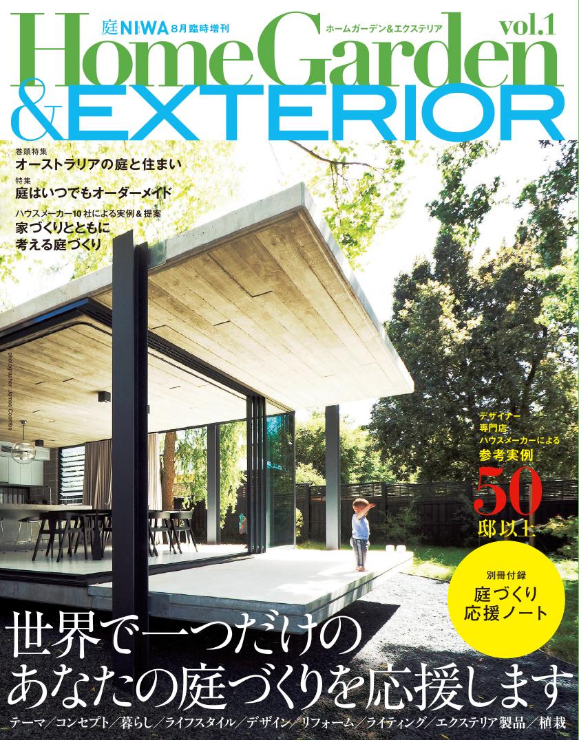 庭臨時増刊8月 HomeGarden&EXTERIOR vol.1  好評発売中です
