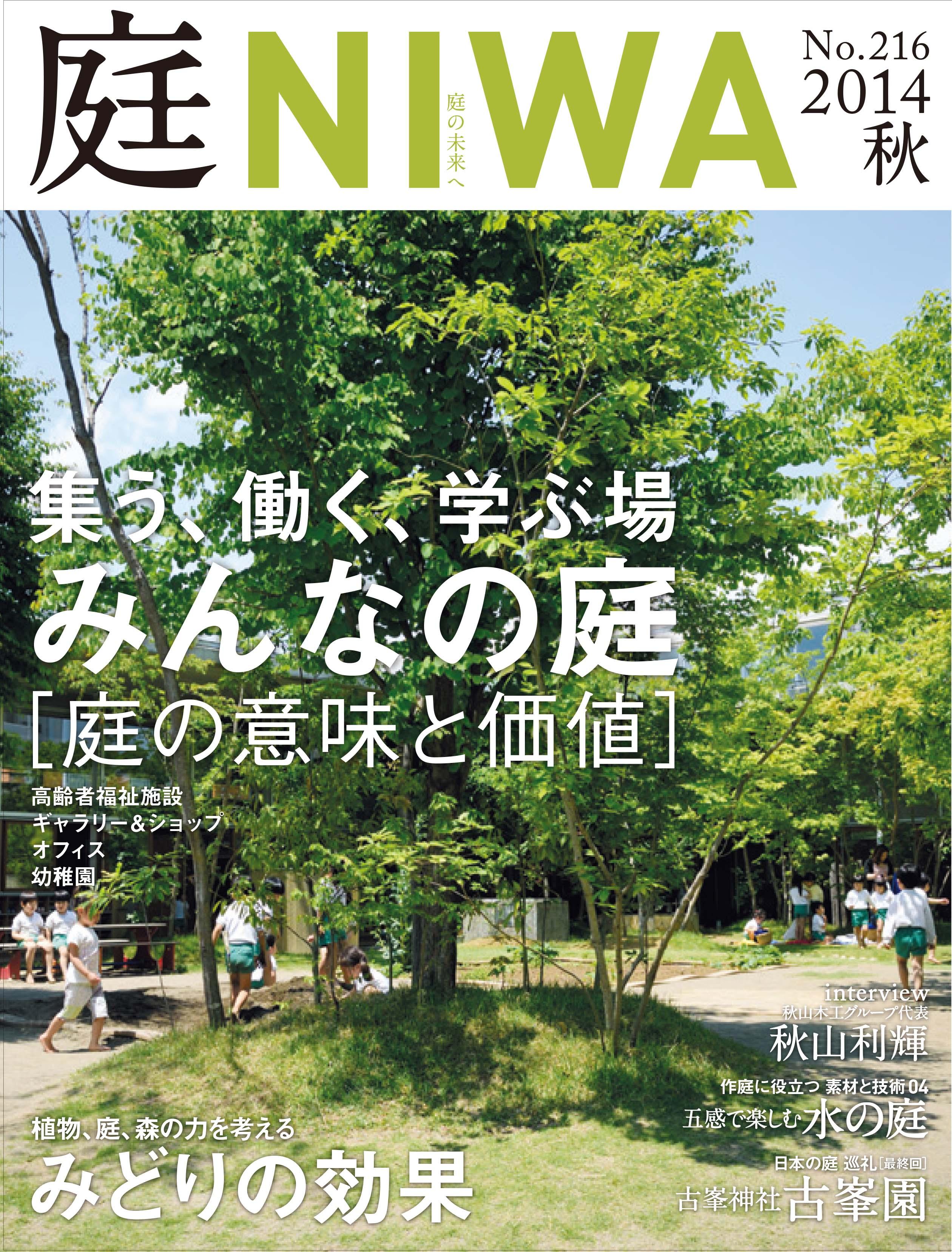 庭NIWA No.216 2014秋『集う、働く、学ぶ場 みんなの庭』