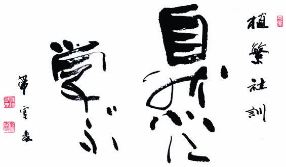 【作庭倶楽部】(株)植繁