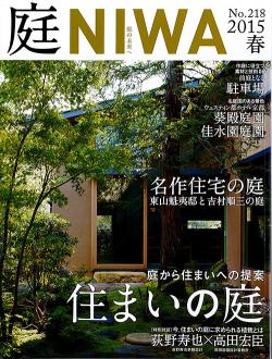 庭NIWA『庭から住まいへの提案 住まいの庭』 No.218 2015春