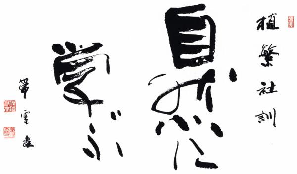 (株)植繁 鈴木康幸 Yasuyuki Suzuki