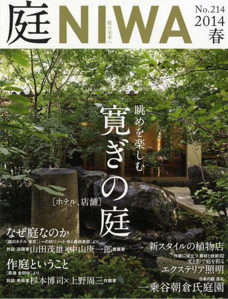 庭NIWA No.214 2014春