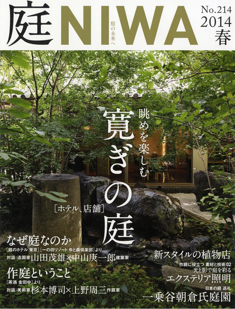 庭NIWA No.214 2014春『眺めを楽しむ 寛ぎの庭』
