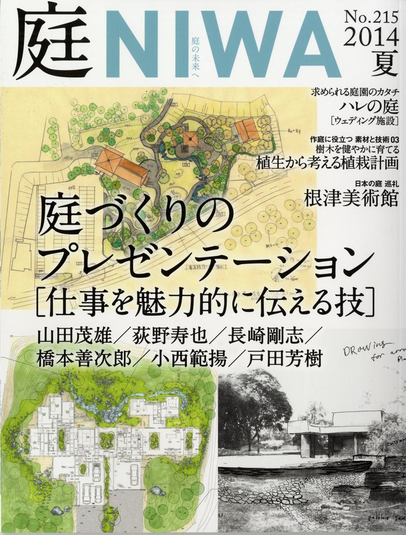 庭NIWA 『庭づくりのプレゼンテーション[仕事を魅力的に伝える技]』No.215 2014夏