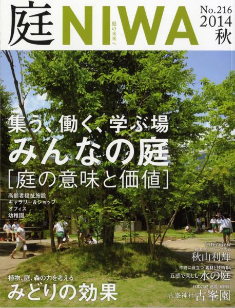 庭NIWA No.216 2014秋