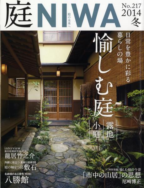 庭NIWA No.217 2014冬