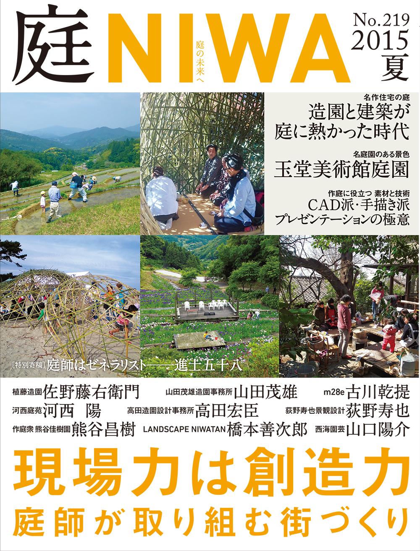 庭NIWA『現場力は創造力 庭師が取り組む街づくり』 No.219 2015夏