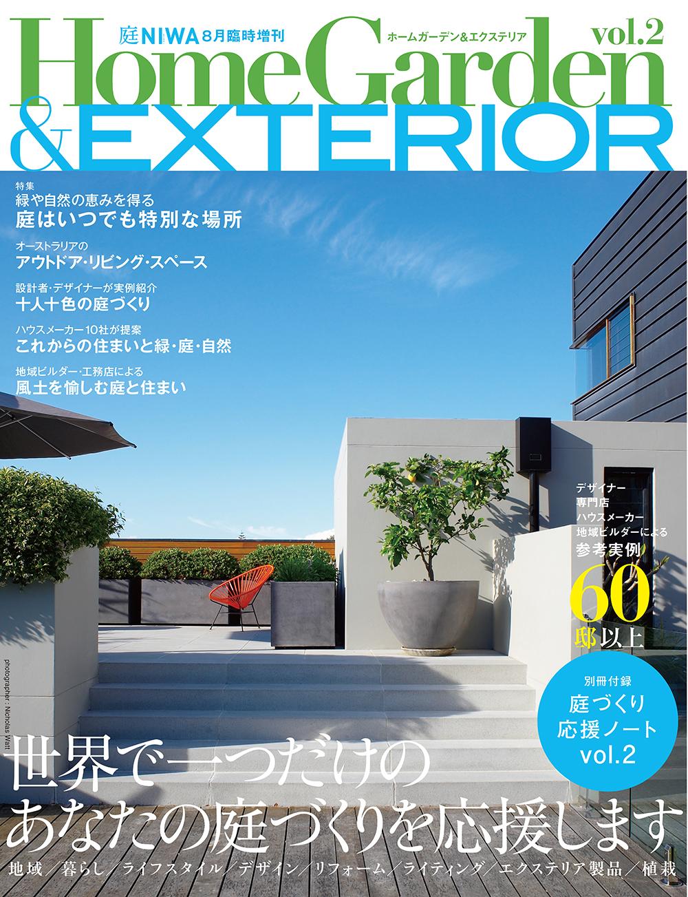 庭臨時増刊8月 HomeGarden&EXTERIOR vol.2が、金曜日全国書店にて発売です。