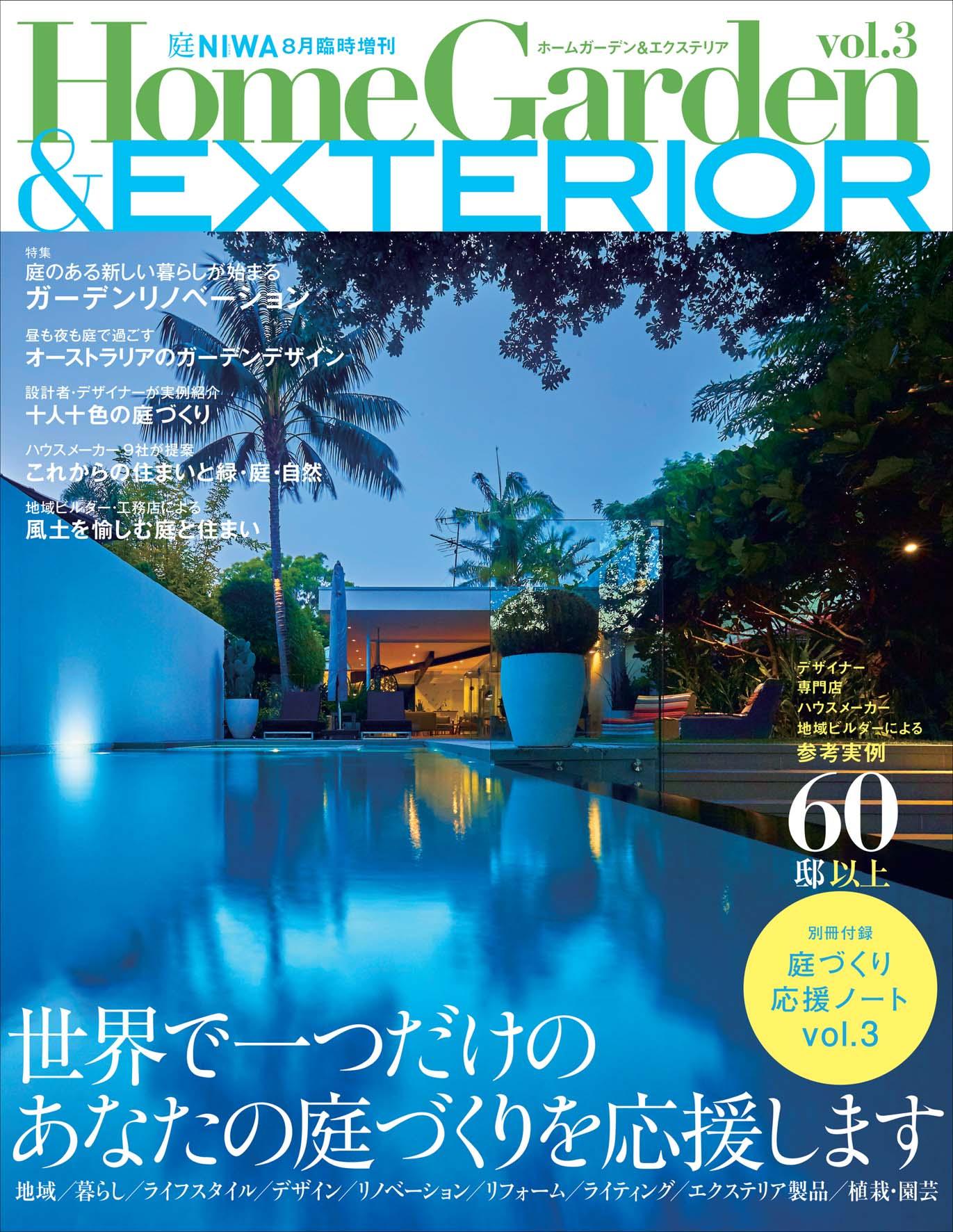 庭臨時増刊8月 HomeGarden&EXTERIOR vol.3  7月29日発売です