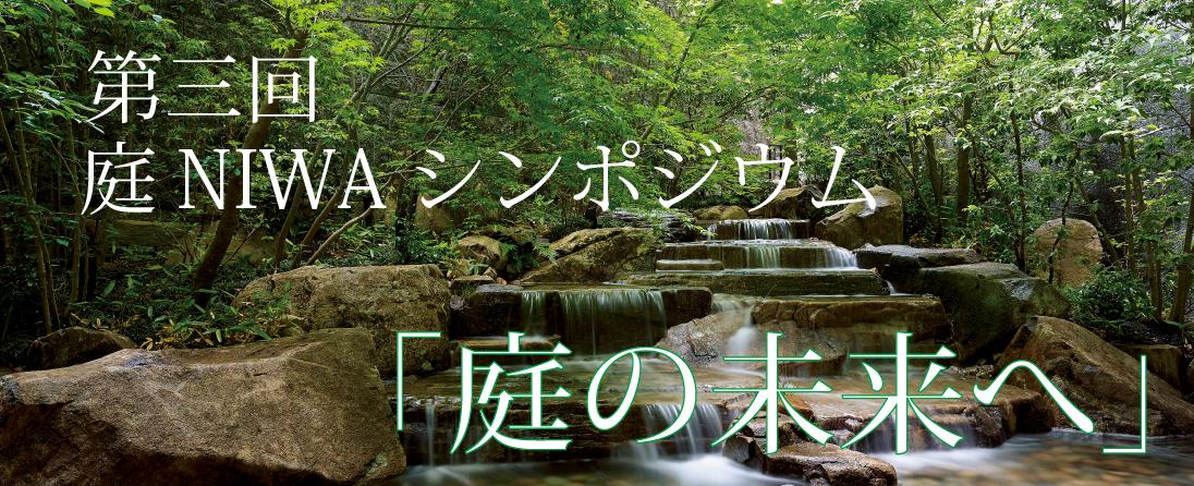 【お知らせ】 第3回庭NIWAシンポジウム「庭の未来へ」開催