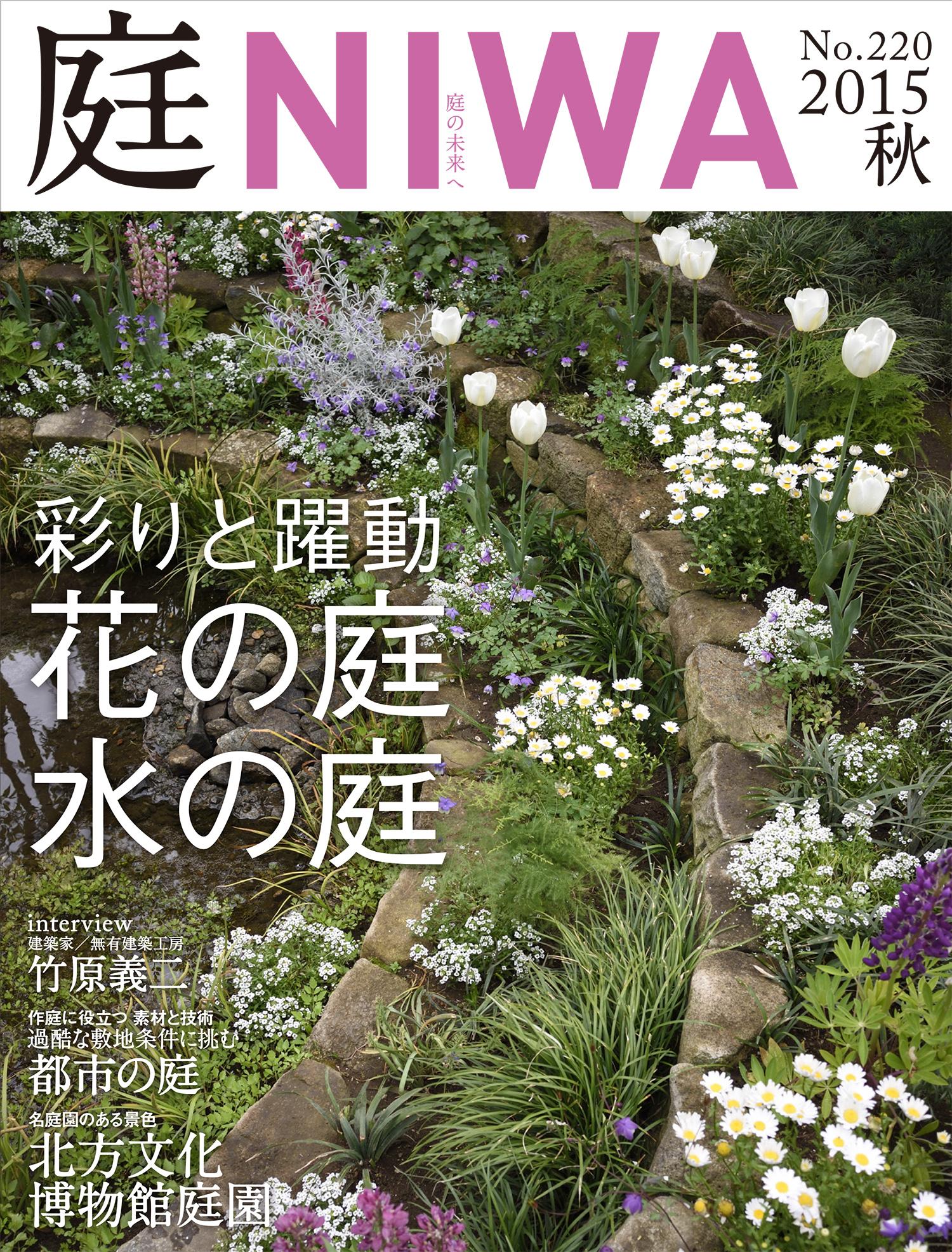 庭NIWA No.220 2015秋『彩りと躍動 花の庭 水の庭』