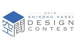 2015四国化成空間デザインコンテスト