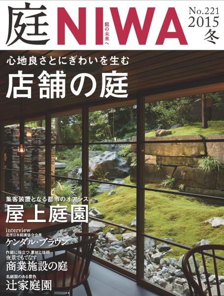 NIWA221表紙