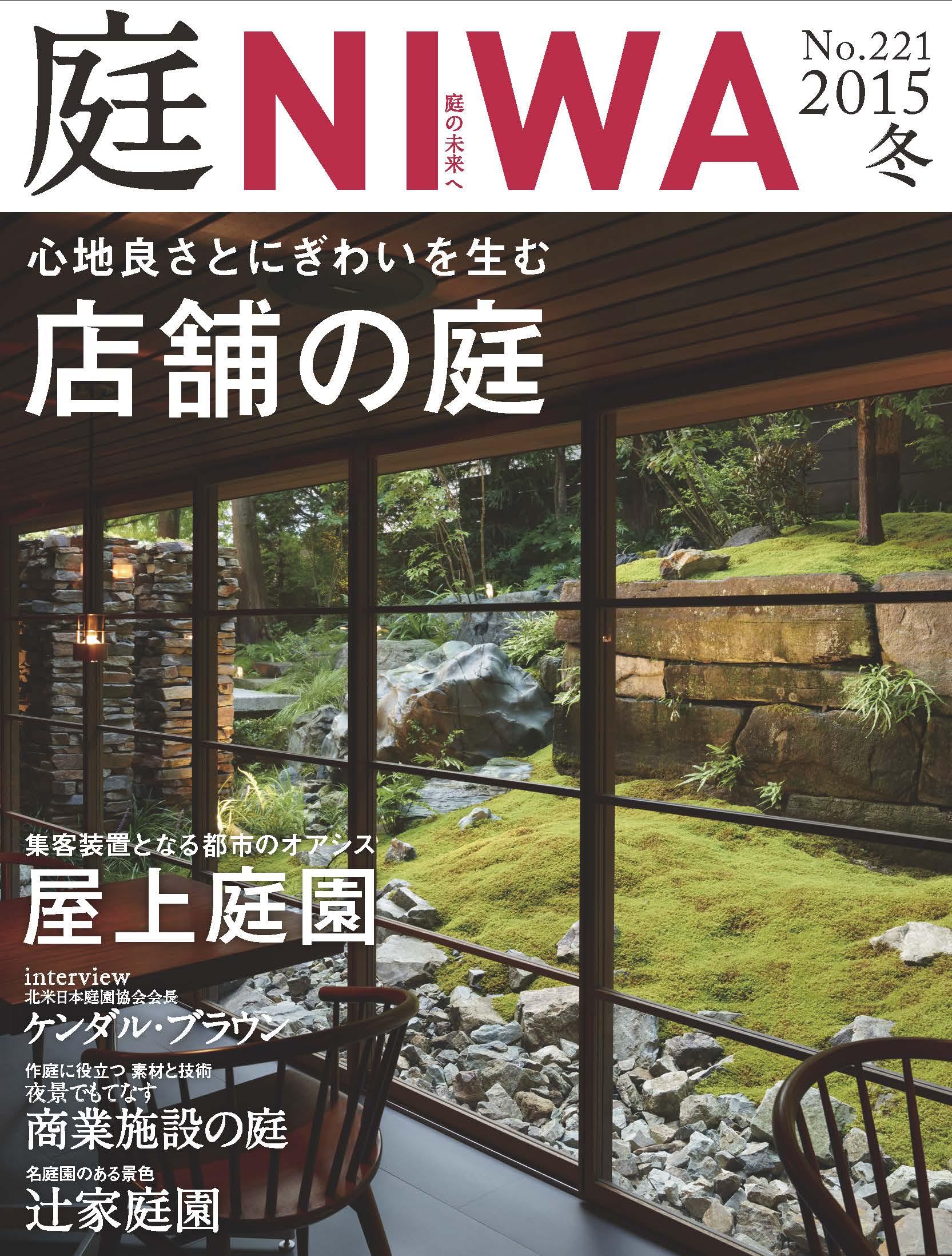 庭NIWA『心地良さとにぎわいを生む 店舗の庭』 No.221 2015冬