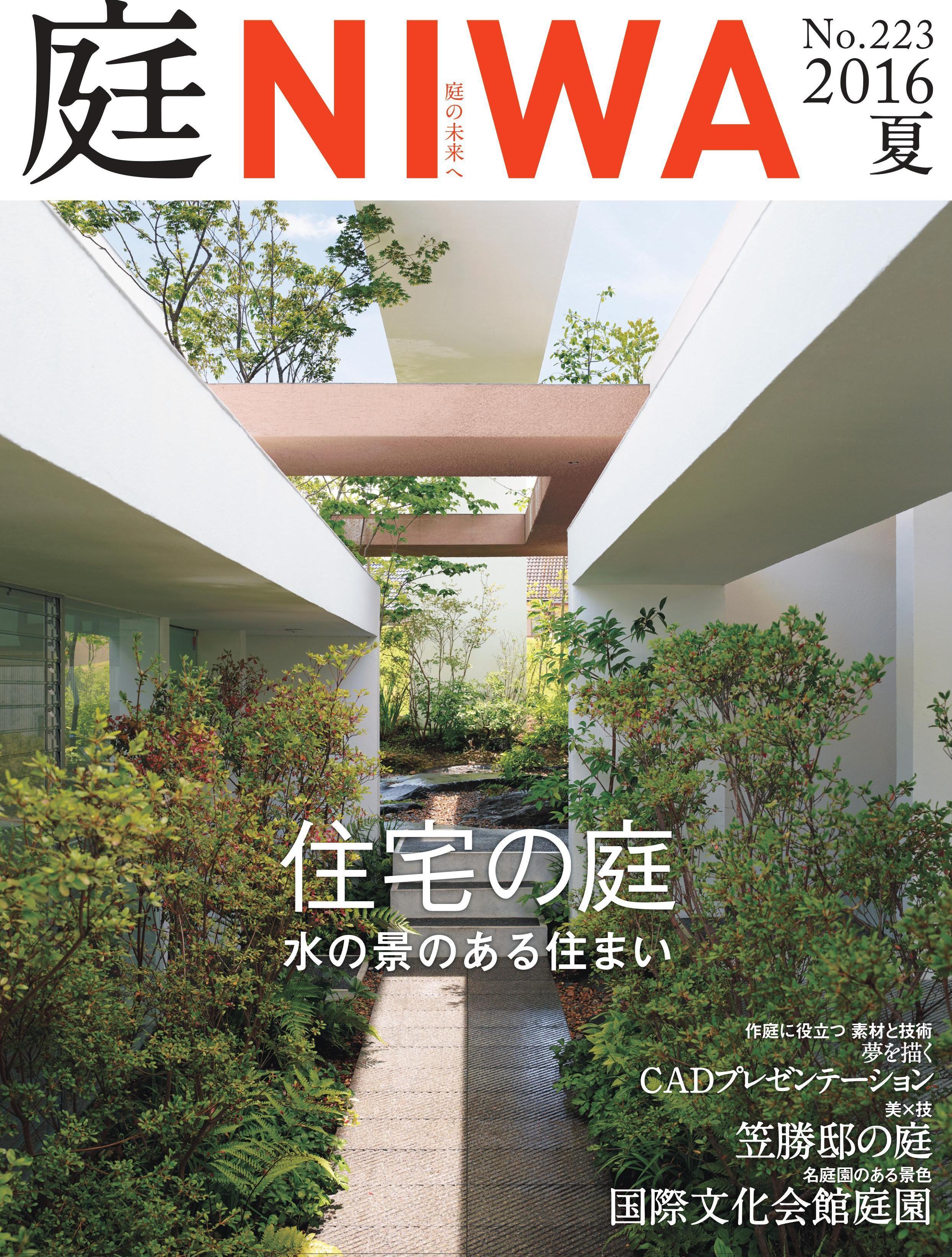 庭NIWA 『住宅の庭 水の景のある住まい』No.223 2016夏