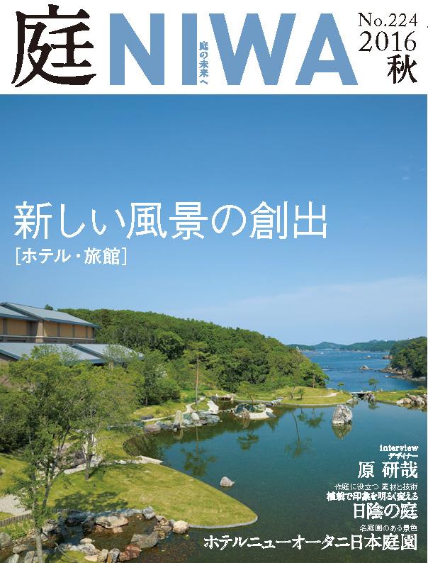 庭NIWA『新しい風景の創出 [ホテル・旅館]』 No.224 2016秋