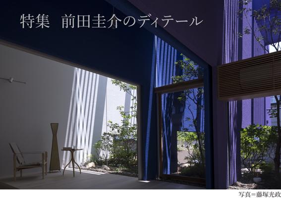 住宅建築10月号発売記念講演会-藤井厚二 建築の魅力-