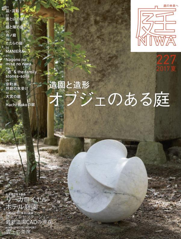 庭NIWA No.227 2017夏『造園と造形 オブジェのある庭』