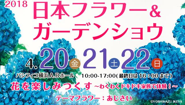 第28回 2018 日本フラワー&ガーデンショウ