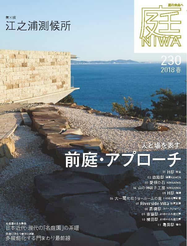 庭NIWA No.230 2018春号『人と場を表す 前庭・アプローチ』