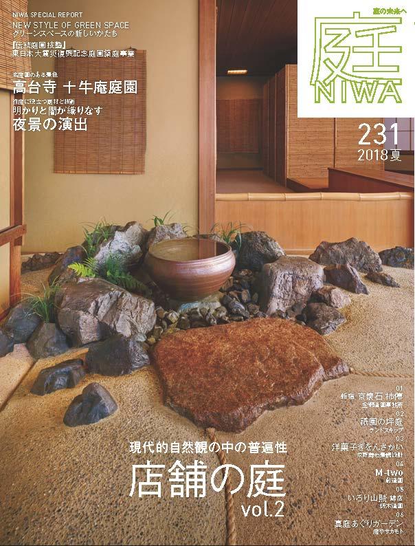 庭NIWA No.231 2018夏号『現代的自然観の中の普遍性 店舗の庭 vol.2』