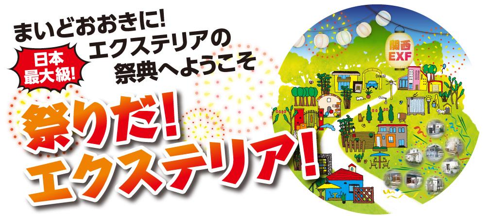 第13回 関西エクステリアフェア2018