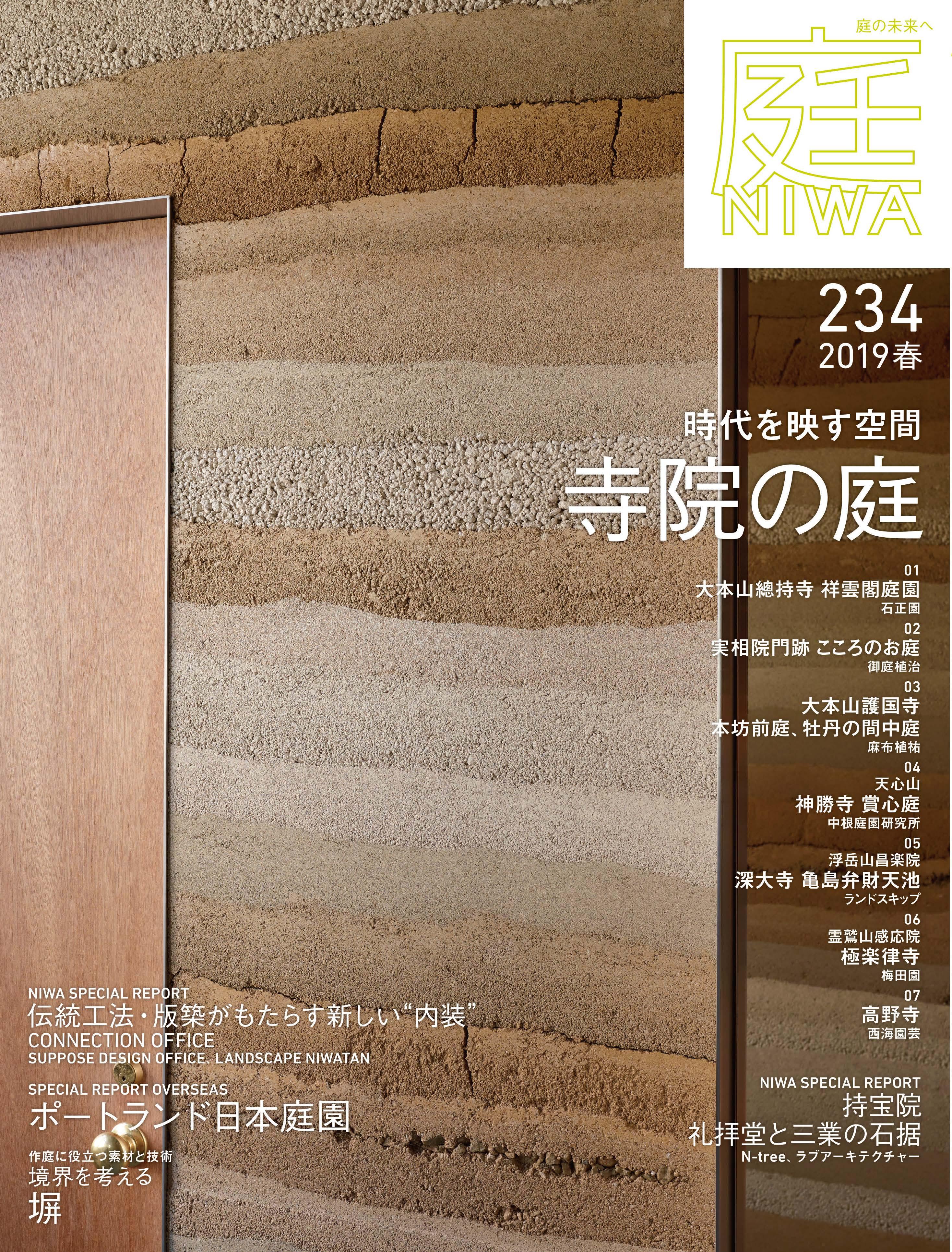 庭NIWANo.234 2019春号「時代を映す空間 寺院の庭」