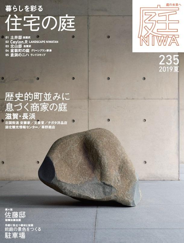 庭NIWA No.235 2019夏号「暮らしを彩る 住宅の庭」