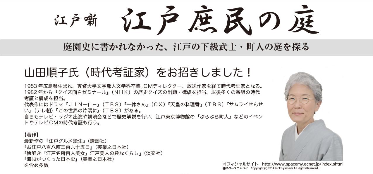 時代考証家の山田順子氏を招き「江戸庶民の庭」をテーマに特別講演会を開催/日本エクステリア学会