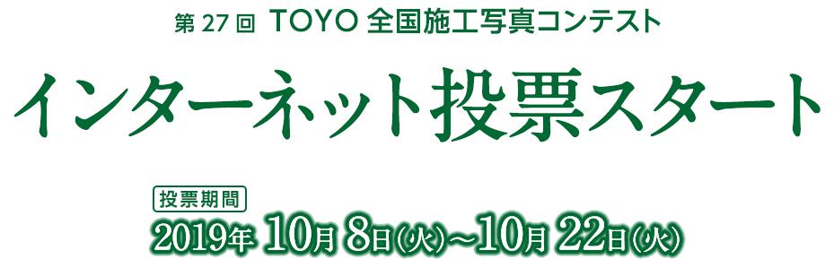 インターネット投票がスタート、10月22日まで/TOYO全国施工写真コンテスト