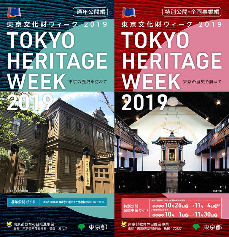 東京文化財ウィーク2019