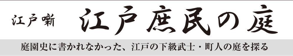 10月29日開催(火)「江戸庶民の庭」で特別講演会/日本エクステリア学会