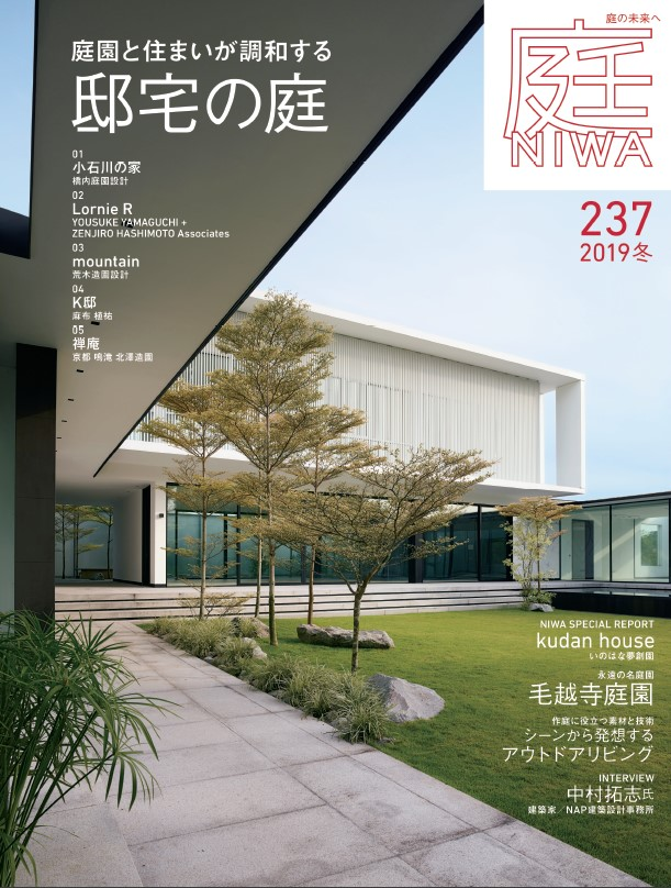 庭NIWA No.237 2019冬号「庭園と住まいが調和する 邸宅の庭」