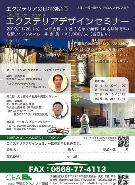 エクステリアデザインセミナー_中京エクステリア協会