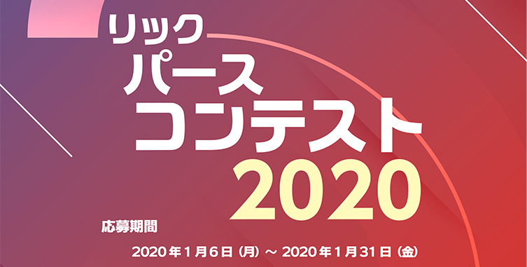 1月6日から応募受付を開始、リックパースコンテスト 2020/ユニマットリック
