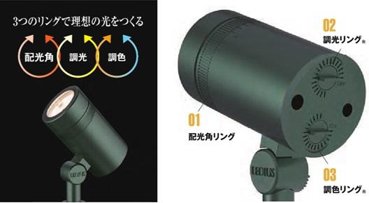光の広がり・明るさの強弱・光の⾊温度を1台で調整できるアップライト「De-SPOT トライリング」を発売/タカショー