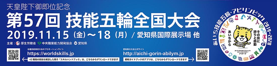 11月15日から愛知県で開催、造園職種は小牧市総合運動場で34選手が技を競う/あいち技能五輪・アビリンピック2019