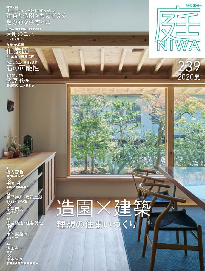 庭NIWA239 2020夏 造園×建築