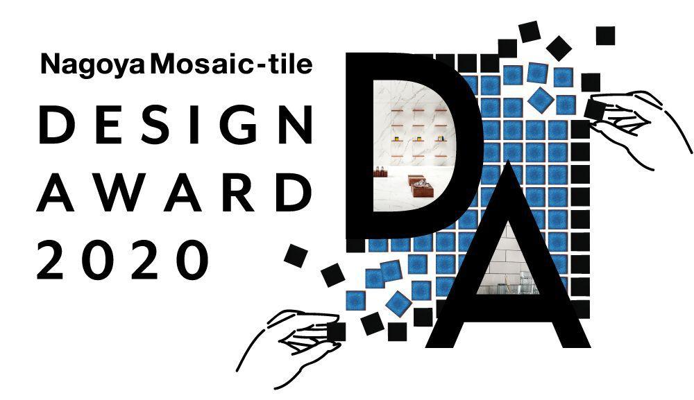 タイルをアートに!DESIGN AWARD 2020