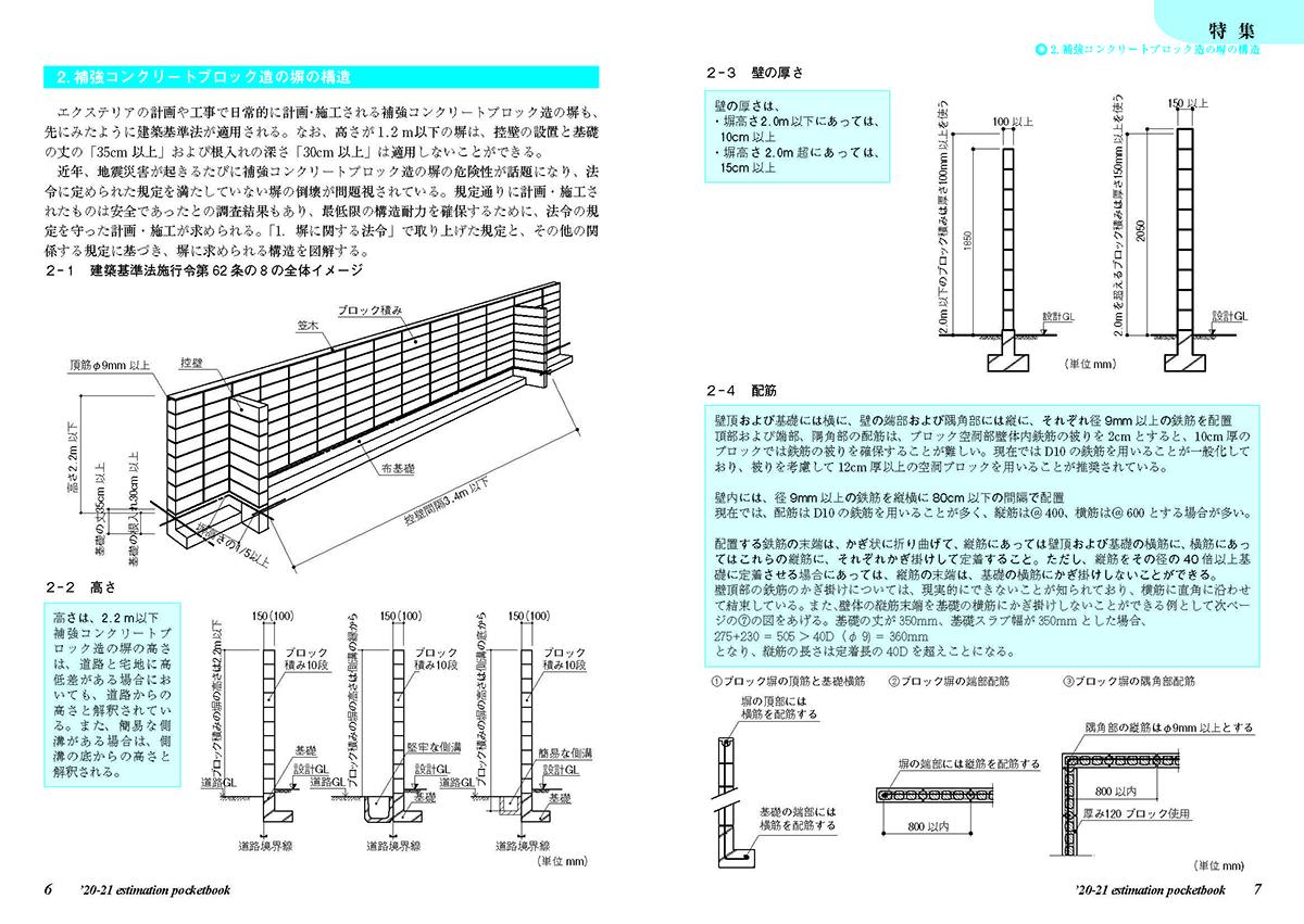 積算ポケット手帳外構編2020-21_特集