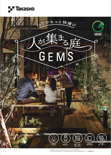 庭のIoTシステムの魅力をまとめた『人が集まる庭 GEMS』リーフレットを発刊/タカショー
