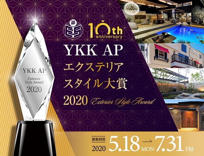 7月31日まで募集/YKK AP エクステリアスタイル大賞 2020