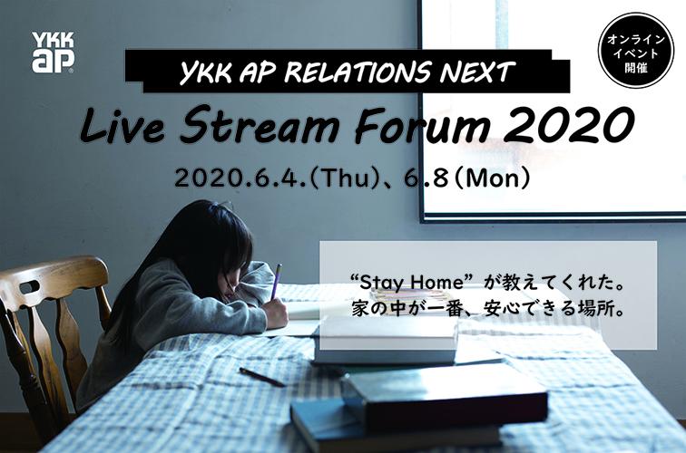 スタートとなる第1弾はオンラインイベント「Live Stream Forum 2020」を6月4日、8日に配信/YKK AP RELATIONS NEXT