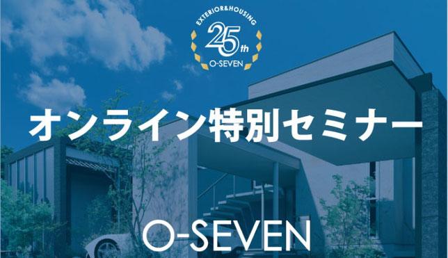 第6弾、無料オンライン参加型セミナー開催/オーセブン