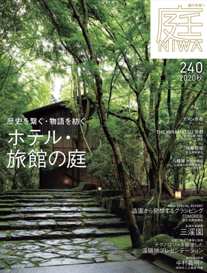 庭NIWA No.240 2020秋号 歴史を繋ぐ・物語を紡ぐ「ホテル・旅館」の庭